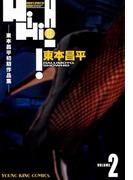 東本昌平初期短編集 HiHiHi!(2)(YKコミックス)