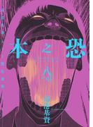 恐之本 / 八つ目(SGコミックス)