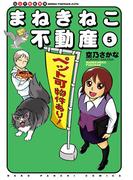 まねきねこ不動産(5)(ねこぱんちコミックス)