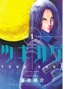 ツキカゲ(YKコミックス)