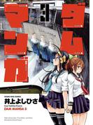 ダムマンガ(3)(YKコミックス)