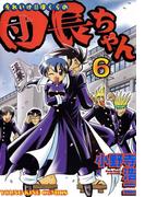 それいけ!!ぼくらの団長ちゃん(6)(YKコミックス)