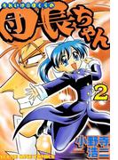 それいけ!!ぼくらの団長ちゃん(2)(YKコミックス)