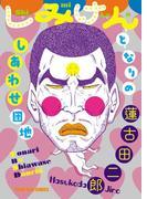 しみけん(1)(YKコミックス)