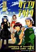 カテゴリ・テリトリ(2)(YKコミックス)