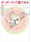 【期間限定価格】グーグーだって猫である6(角川文庫)