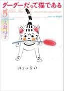 【期間限定価格】グーグーだって猫である5(角川文庫)