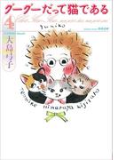 【期間限定価格】グーグーだって猫である4(角川文庫)