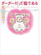 【期間限定価格】グーグーだって猫である3(角川文庫)