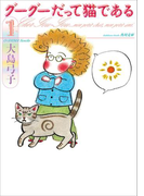 【期間限定価格】グーグーだって猫である1(角川文庫)