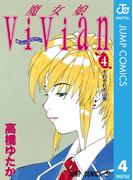 魔女娘ViVian 4(ジャンプコミックスDIGITAL)