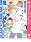 僕とシッポと神楽坂(かぐらざか) 9(マーガレットコミックスDIGITAL)