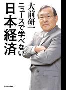 【期間限定価格】ニュースで学べない日本経済