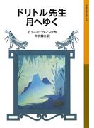 ドリトル先生月へゆく(岩波少年文庫)
