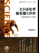 ヒトはなぜ絵を描くのか-芸術認知科学への招待(岩波科学ライブラリー)