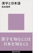 漢字と日本語(講談社現代新書)