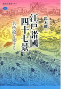 【期間限定価格】江戸諸國四十七景 名所絵を旅する
