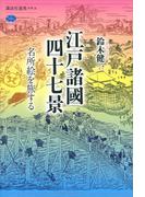 江戸諸國四十七景 名所絵を旅する(講談社選書メチエ)