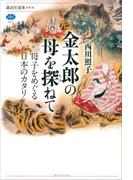 金太郎の母を探ねて 母子をめぐる日本のカタリ(講談社選書メチエ)