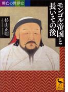 興亡の世界史 モンゴル帝国と長いその後(講談社学術文庫)