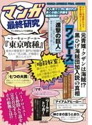 【期間限定価格】マンガ最終研究(サクラ新書)