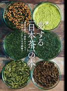 【期間限定価格】愛する「日本茶」の本