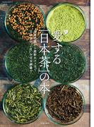 愛する「日本茶」の本(サクラBooks)