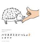 ハリネズミといっしょ2(コミックエッセイの森)