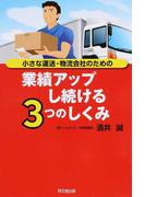 小さな運送・物流会社のための業績アップし続ける3つのしくみ (DO BOOKS)