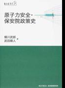 原子力安全・保安院政策史