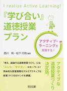 『学び合い』道徳授業プラン アクティブ・ラーニングを実現する!