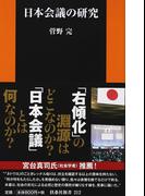 日本会議の研究 (扶桑社新書)(扶桑社新書)