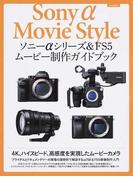 ソニーαシリーズ&FS5ムービー制作ガイドブック (玄光社MOOK)(玄光社mook)