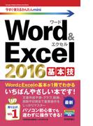 今すぐ使えるかんたんmini Word & Excel 2016 基本技(今すぐ使えるかんたん)