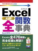 今すぐ使えるかんたんmini Excel 全関数事典 [Excel 2016/2013/2010/2007対応版](今すぐ使えるかんたん)