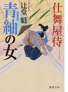 青紬の女 (徳間文庫 徳間時代小説文庫 仕舞屋侍)(徳間文庫)