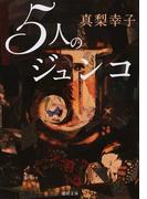 5人のジュンコ (徳間文庫)(徳間文庫)