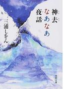 神去なあなあ夜話 (徳間文庫)(徳間文庫)