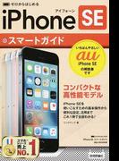 iPhone SEスマートガイドau完全対応版