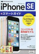 iPhone SEスマートガイドソフトバンク完全対応版