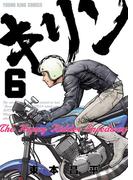 【6-10セット】キリン The Happy Ridder Speedway(YKコミックス)
