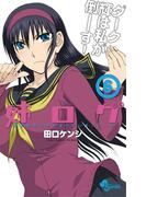 【6-10セット】姉ログ(少年サンデーコミックス)
