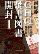 【全1-4セット】GHQ焚書図書開封(徳間文庫カレッジ)