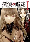 【全1-2セット】探偵の鑑定(講談社文庫)