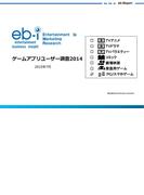 【全1-2セット】ゲームアプリユーザー調査(ビジネスファミ通)