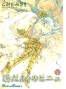 【全1-5セット】陽だまりのピニュ(ガンガンコミックス)