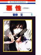 【全1-2セット】悪性-アクサガ-(花とゆめコミックス)