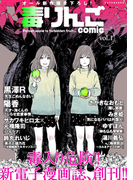 【全1-15セット】毒りんごcomic(アクションコミックス)