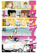 【全1-2セット】ローカルワンダーランド(ビームコミックス(ハルタ))