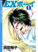 【全1-3セット】EXボーイ(ボニータコミックス・SPECIAL)